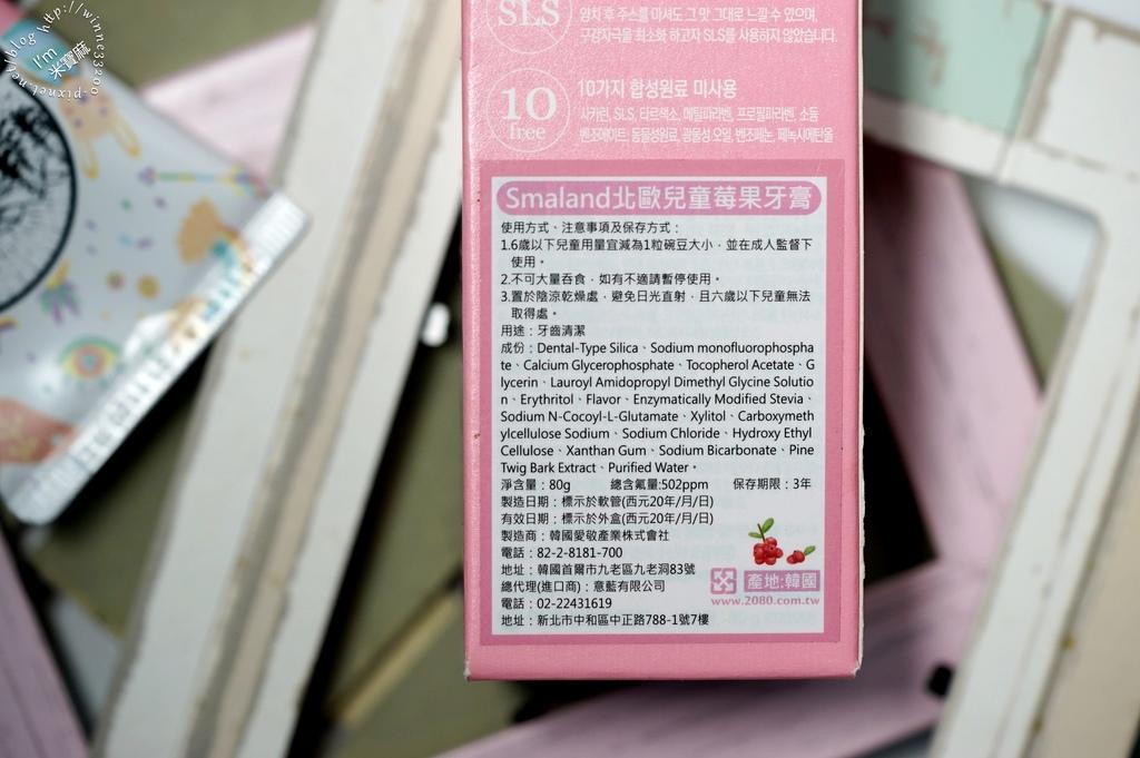 韓國2080 牙膏 (18)