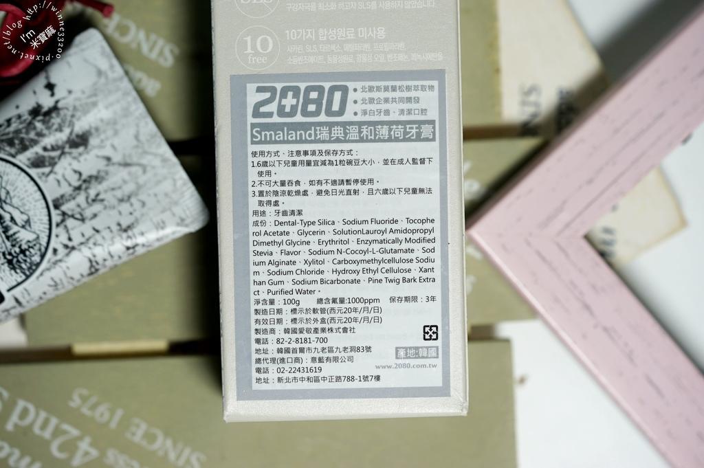 韓國2080 牙膏 (21)