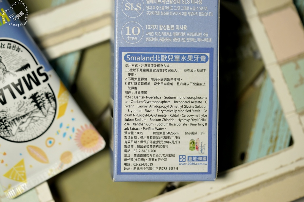 韓國2080 牙膏 (19)