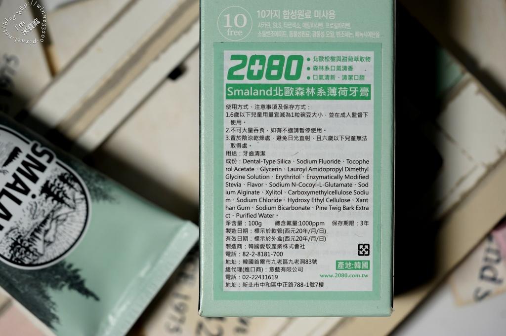 韓國2080 牙膏 (23)