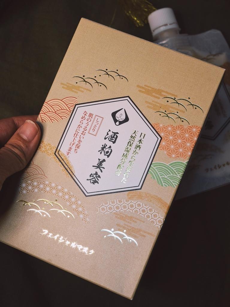酒粕_190610_0021.jpg