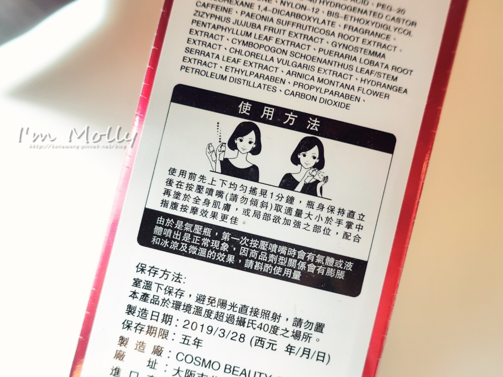 美島水肌/身體保養慕斯/日本美體精華/潤澤保濕/緊緻美白:推薦-6.JPG
