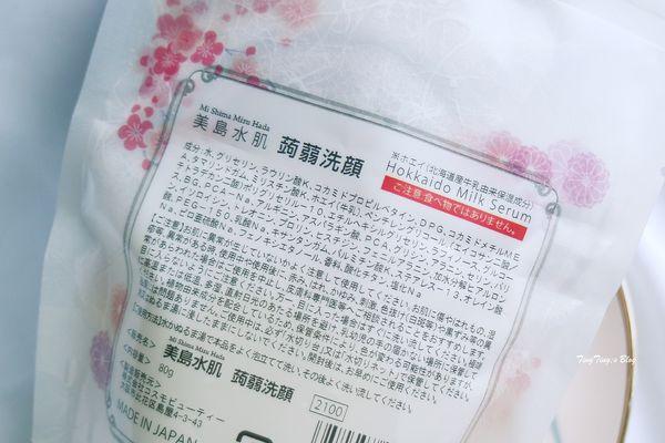美島水肌蒟蒻洗顏皂(乳清) (2).JPG