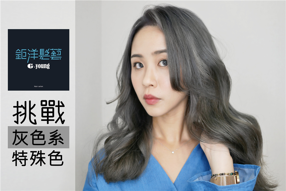 G-Young Hair salon 鉅洋髮藝