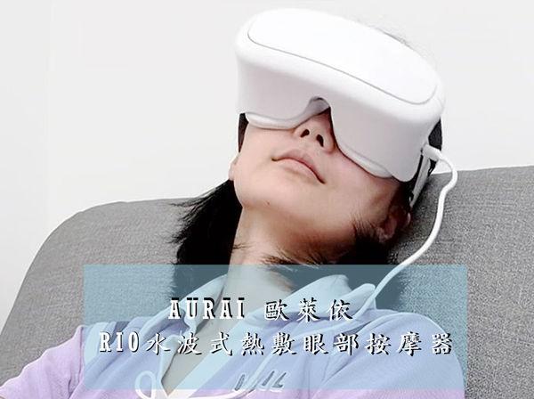 【生活紓壓】Aurai 歐萊依-Rio水波式熱敷眼部按摩器,隨時隨地擁有好睛神!